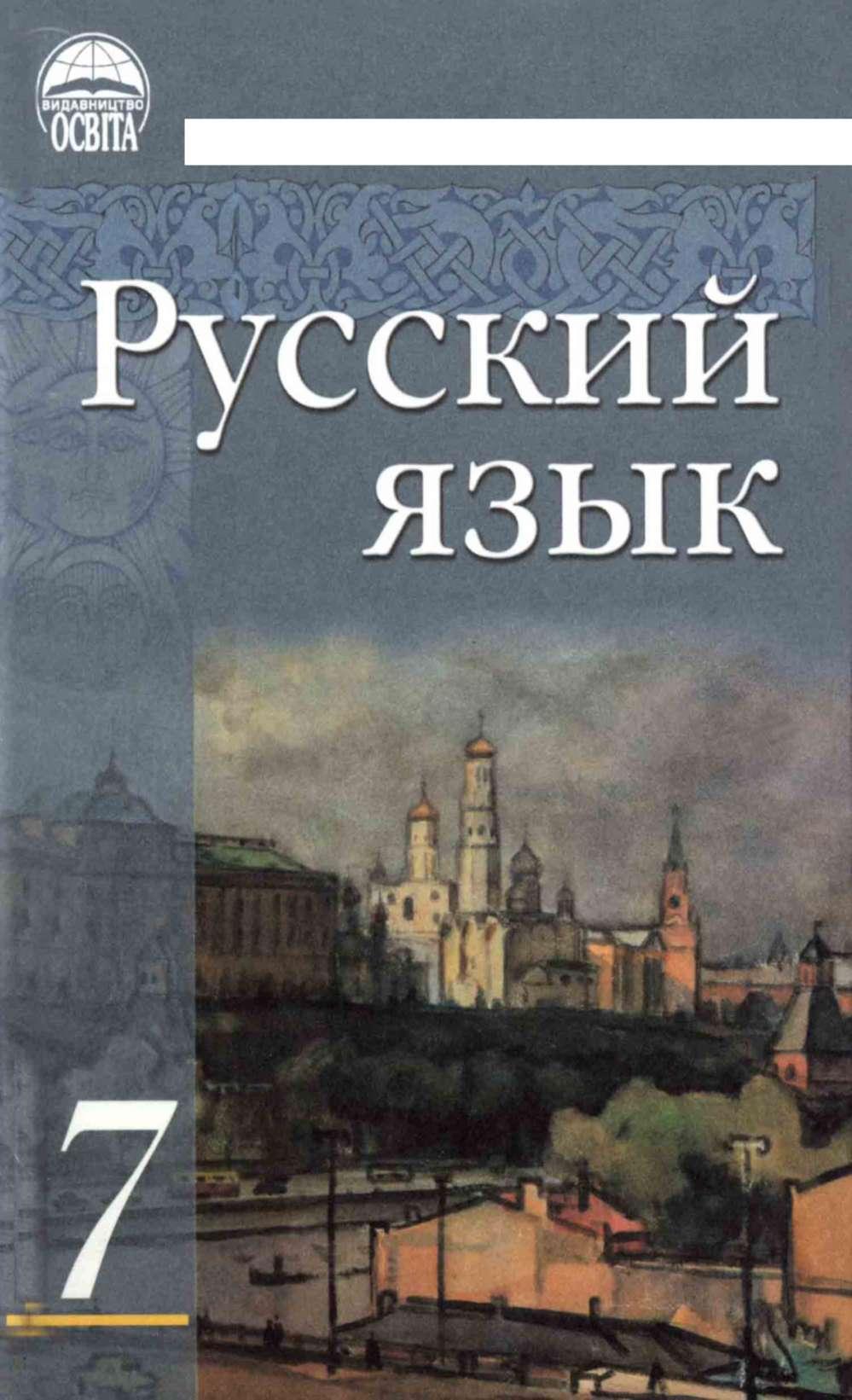Гдз по русскому 6 класс корсаков сакович